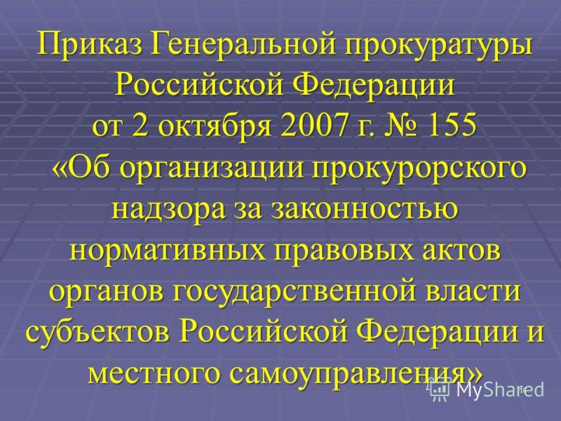 16 Приказ Генеральной прокуратуры Российской Федерации от 2 октября 2007 г. 155 «Об организации прокурорского надзора за законностью нормативных право