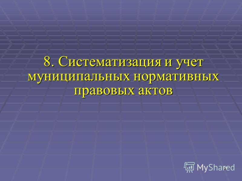 29 29 8. Систематизация и учет муниципальных нормативных правовых актов