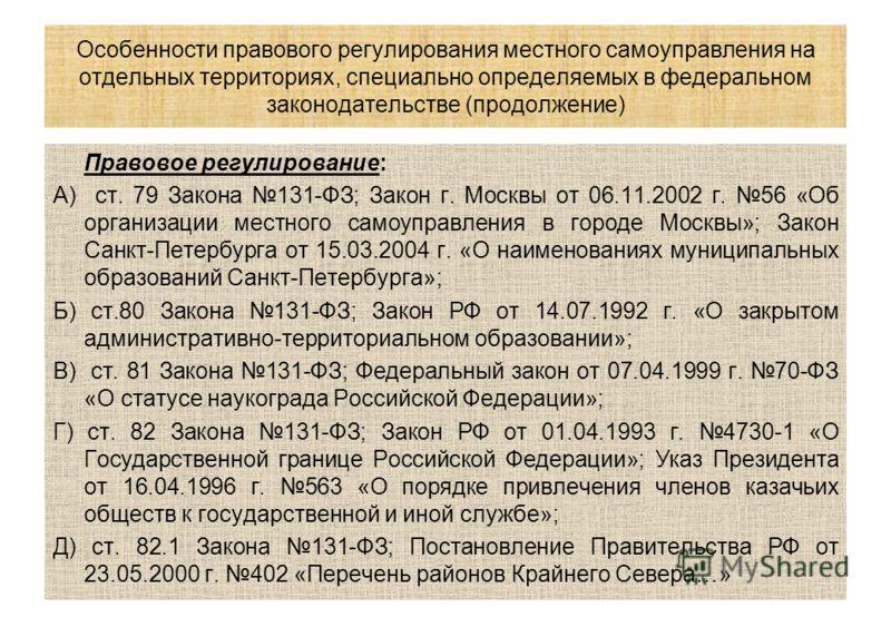 Особенности правового регулирования местного самоуправления на отдельных территориях, специально определяемых в федеральном законодательстве (продолжение) Правовое регулирование: А) ст. 79 Закона 131-ФЗ; Закон г. Москвы от 06.11.2002 г. 56 «Об органи