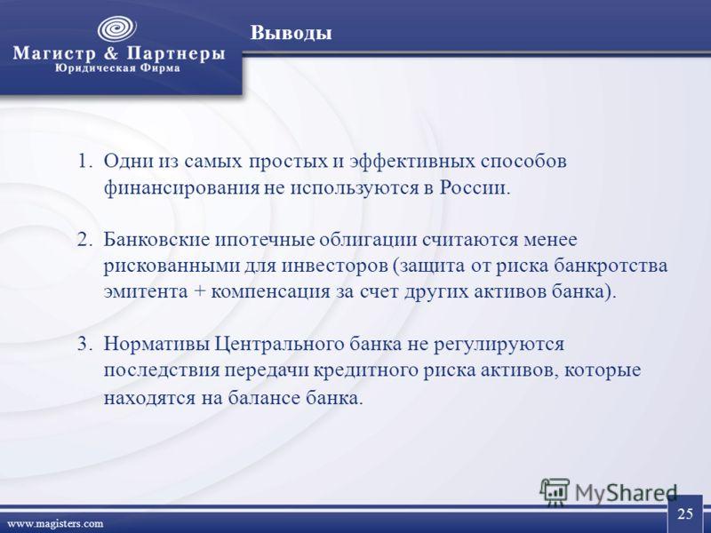25 www.magisters.com Выводы 1.Одни из самых простых и эффективных способов финансирования не используются в России. 2.Банковские ипотечные облигации считаются менее рискованными для инвесторов (защита от риска банкротства эмитента + компенсация за сч