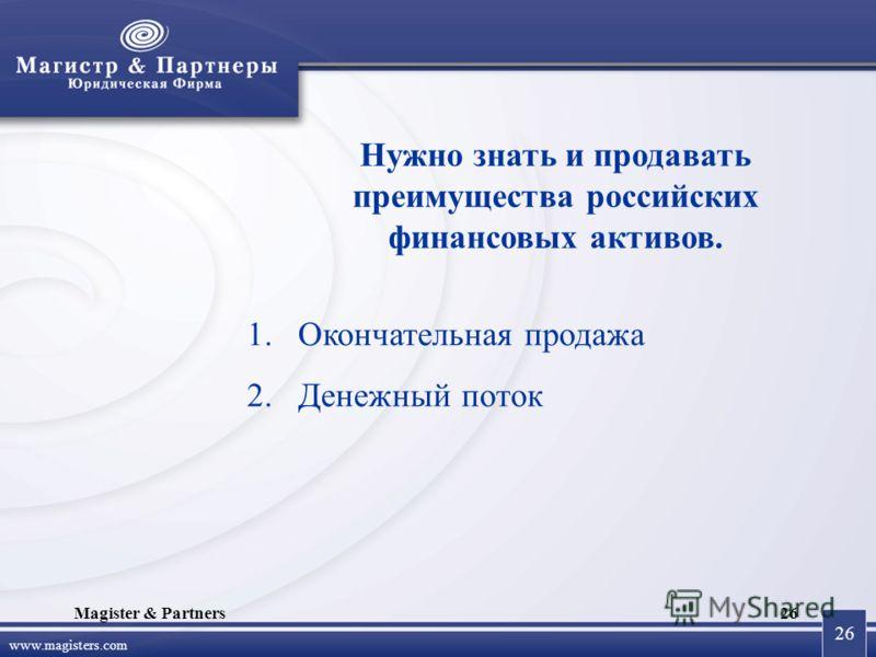 26 www.magisters.com Magister & Partners26 Нужно знать и продавать преимущества российских финансовых активов. 1.Окончательная продажа 2.Денежный поток