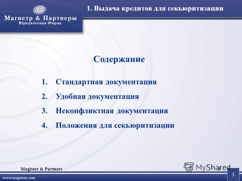 3 www.magisters.com Magister & Partners3 Содержание 1.Стандартная документация 2.Удобная документация 3.Неконфликтная документация 4.Положения для секьюритизации 1. Выдача кредитов для секьюритизации