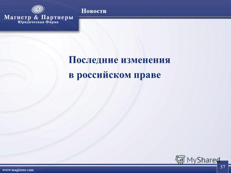 37 www.magisters.com Новости Последние изменения в российском праве