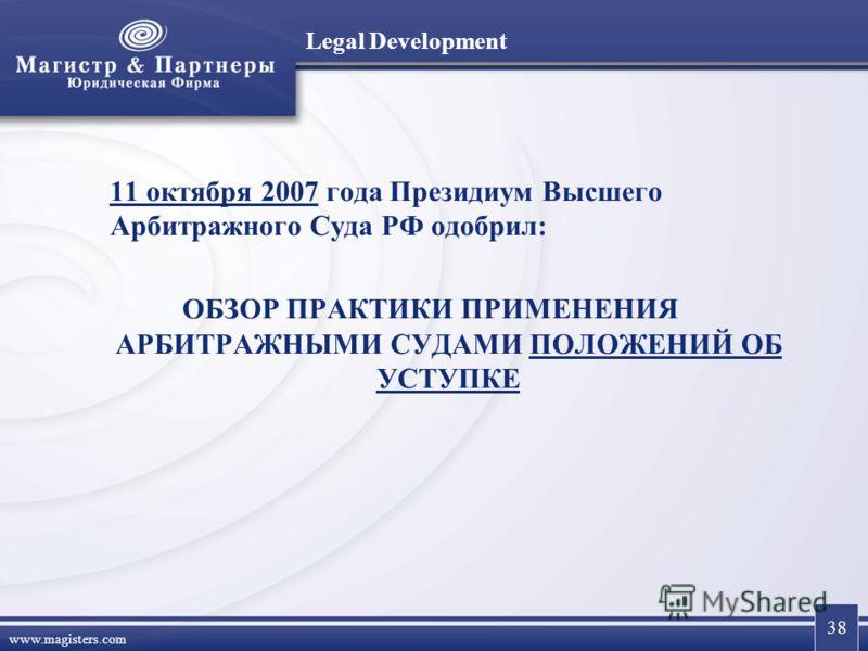 38 www.magisters.com Legal Development 11 октября 2007 года Президиум Высшего Арбитражного Суда РФ одобрил: ОБЗОР ПРАКТИКИ ПРИМЕНЕНИЯ АРБИТРАЖНЫМИ СУДАМИ ПОЛОЖЕНИЙ ОБ УСТУПКЕ