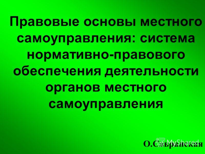 Правовые основы местного самоуправления: система нормативно-правового обеспечения деятельности органов местного самоуправления О.Савранская
