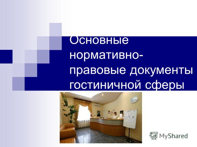 Основные нормативно- правовые документы гостиничной сферы