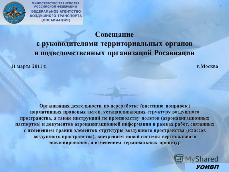 1 Организация деятельности по переработке (внесению поправок ) нормативных правовых актов, устанавливающих структуру воздушного пространства, а также инструкций по производству полетов (аэронавигационных паспортов) и документов аэронавигационной инфо