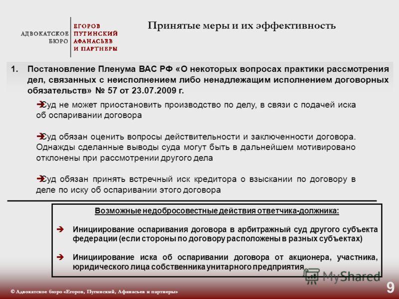 © Адвокатское бюро «Егоров, Пугинский, Афанасьев и партнеры» 9 Принятые меры и их эффективность Суд не может приостановить производство по делу, в связи с подачей иска об оспаривании договора Суд обязан оценить вопросы действительности и заключенност