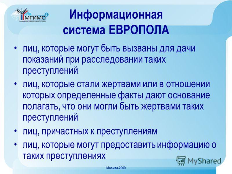 Москва-2009 Информационная система ЕВРОПОЛА лиц, которые могут быть вызваны для дачи показаний при расследовании таких преступлений лиц, которые стали жертвами или в отношении которых определенные факты дают основание полагать, что они могли быть жер