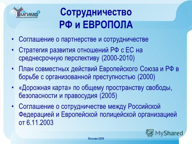 Москва-2009 Сотрудничество РФ и ЕВРОПОЛА Соглашение о партнерстве и сотрудничестве Стратегия развития отношений РФ с ЕС на среднесрочную перспективу (2000-2010) План совместных действий Европейского Союза и РФ в борьбе с организованной преступностью