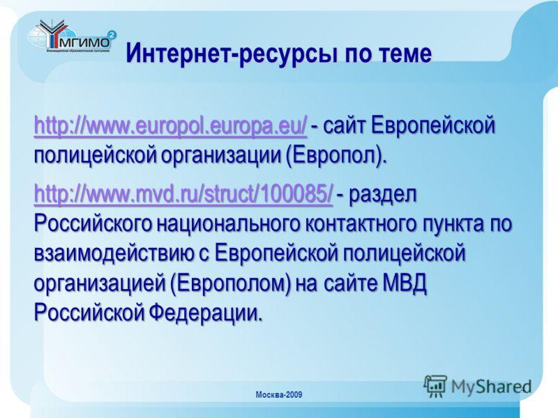 4 Москва-2009 Интернет-ресурсы по теме http://www.europol.europa.eu/http://www.europol.europa.eu/ - сайт Европейской полицейской организации (Европол). http://www.europol.europa.eu/ http://www.mvd.ru/struct/100085/http://www.mvd.ru/struct/100085/ - р