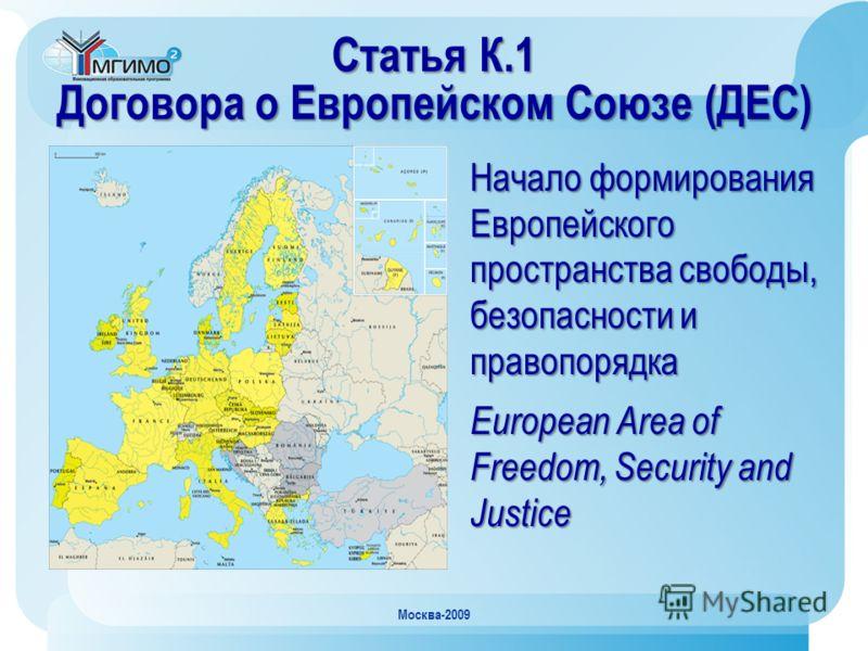 Москва-2009 Статья К.1 Договора о Европейском Союзе (ДЕС) Начало формирования Европейского пространства свободы, безопасности и правопорядка European Area of Freedom, Security and Justice