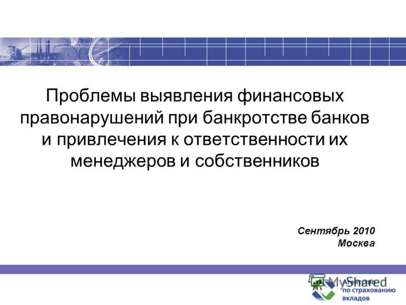 Проблемы выявления финансовых правонарушений при банкротстве банков и привлечения к ответственности их менеджеров и собственников Сентябрь 2010 Москва