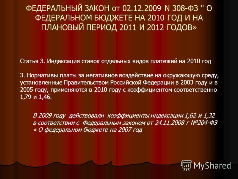 ФЕДЕРАЛЬНЫЙ ЗАКОН от 02.12.2009 N 308-ФЗ