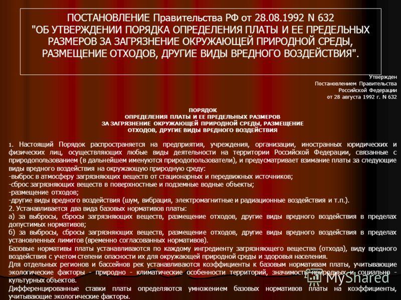 ПОСТАНОВЛЕНИЕ Правительства РФ от 28.08.1992 N 632