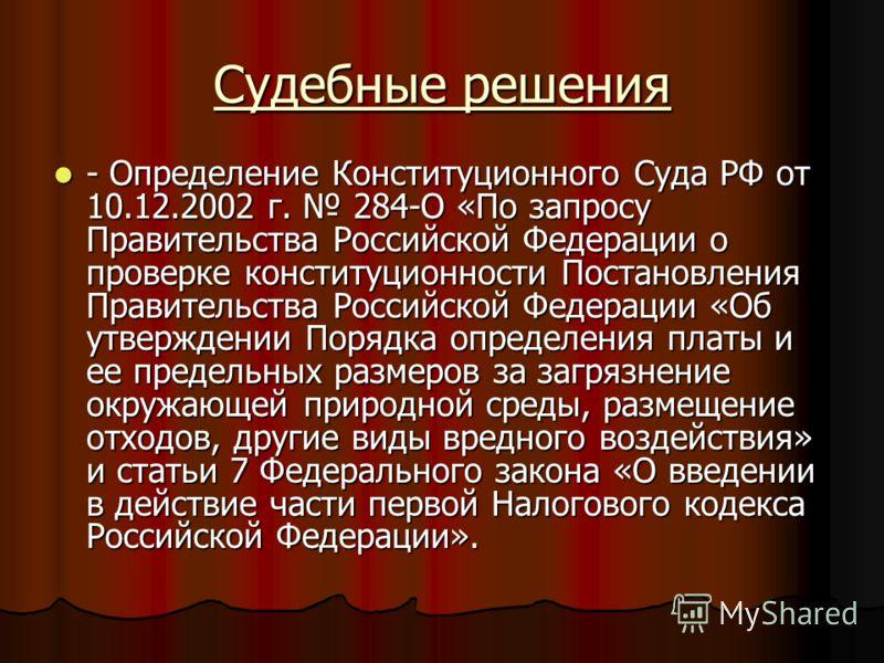 I. Конституция РФ. | 2. Виды конституций.