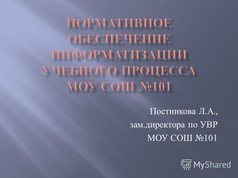 Постникова Л. А., зам. директора по УВР МОУ СОШ 101