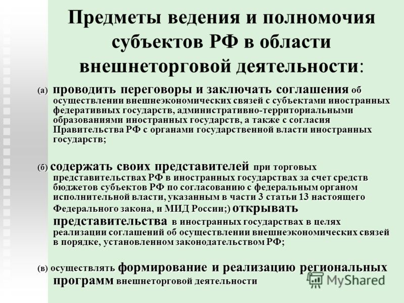 Предметы ведения и полномочия субъектов РФ в области внешнеторговой деятельности: (а) проводить переговоры и заключать соглашения об осуществлении внешнеэкономических связей с субъектами иностранных федеративных государств, административно-территориа