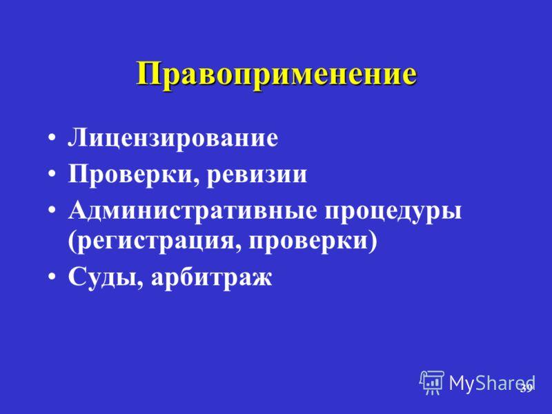 39 Правоприменение Лицензирование Проверки, ревизии Административные процедуры (регистрация, проверки) Суды, арбитраж