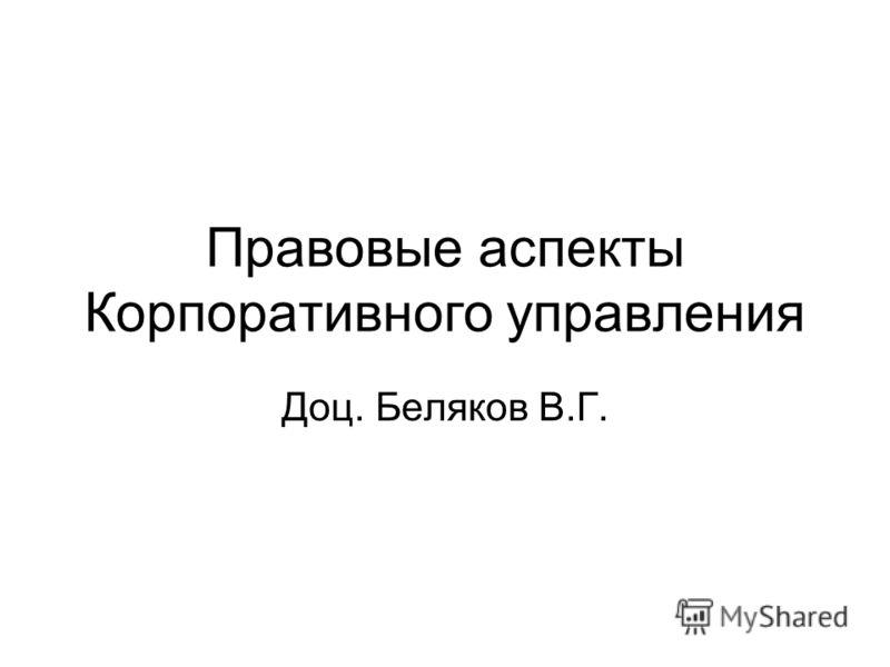 Правовые аспекты Корпоративного управления Доц. Беляков В.Г.