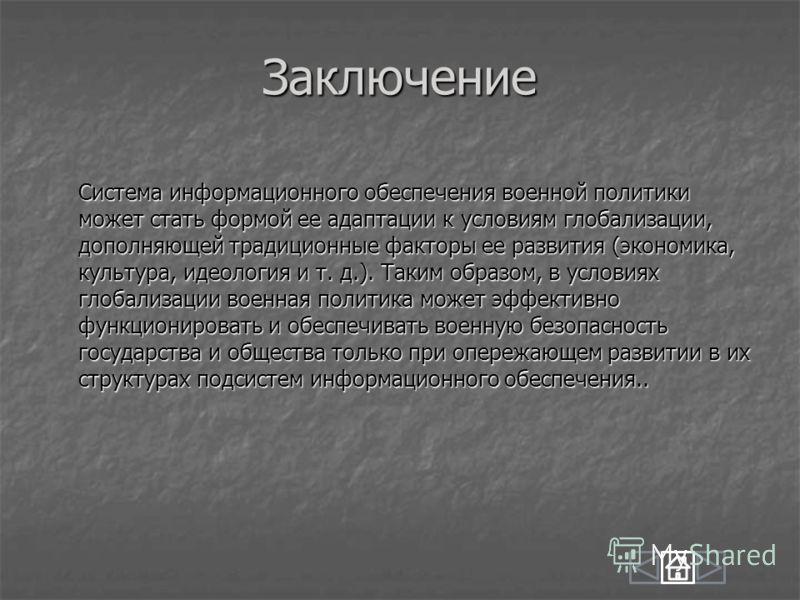 Глава 3 Стратегическая безопасность Республики Беларусь развитие информационной инфраструктуры Республики Беларусь и продвижение ее к информационному обществу укрепление информационной составляющей оборонного потенциала и военной мощи государства инф