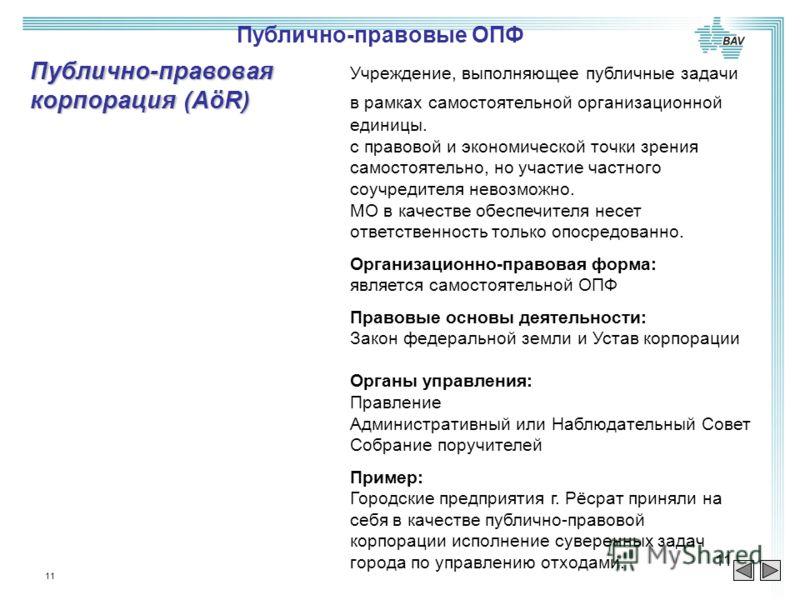 11 Публично-правовая корпорация (AöR) Публично-правовая Учреждение, выполняющее публичные задачи корпорация (AöR) в рамках самостоятельной организационной единицы. с правовой и экономической точки зрения самостоятельно, но участие частного соучредите