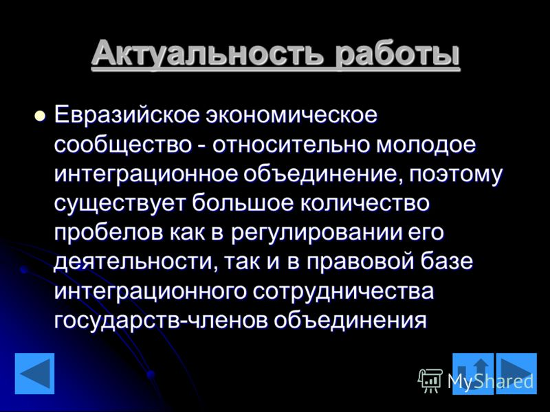 Актуальность работы Евразийское экономическое сообщество - относительно молодое интеграционное объединение, поэтому существует большое количество пробелов как в регулировании его деятельности, так и в правовой базе интеграционного сотрудничества госу