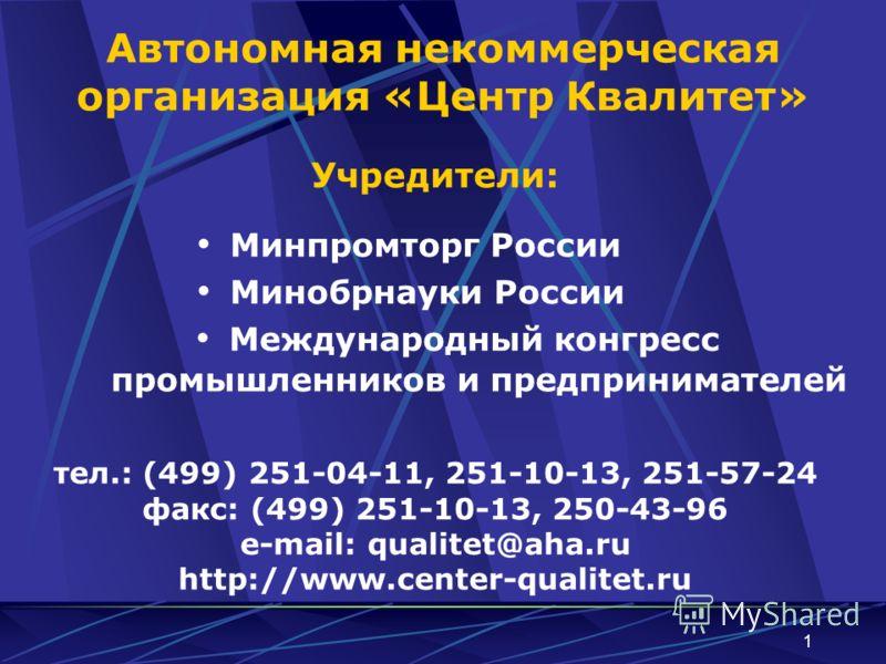 1 Учредители: Минпромторг России Минобрнауки России Международный конгресс промышленников и предпринимателей тел.: (499) 251-04-11, 251-10-13, 251-57-24 факс: (499) 251-10-13, 250-43-96 е-mail: qualitet@aha.ru http://www.center-qualitet.ru Автономная