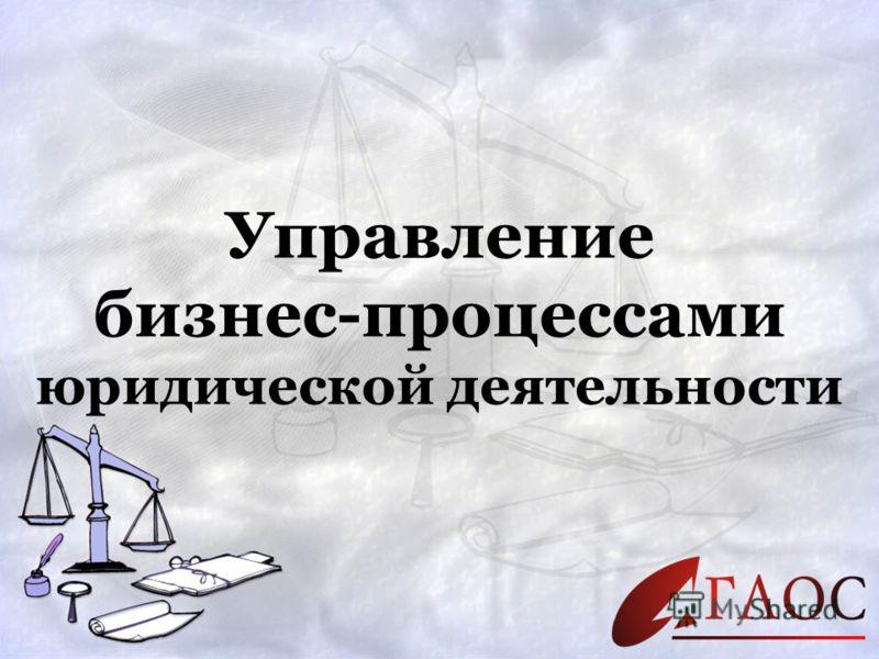 Управление бизнес-процессами юридической деятельности