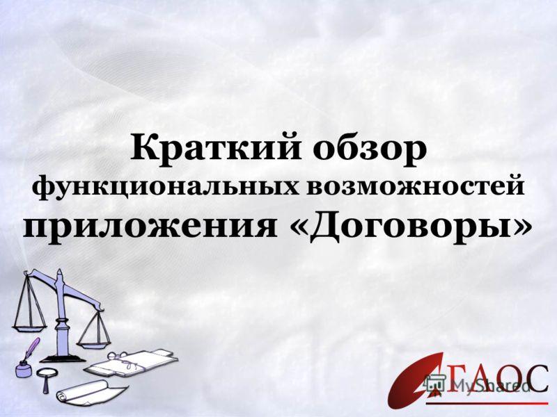 Краткий обзор функциональных возможностей приложения «Договоры»