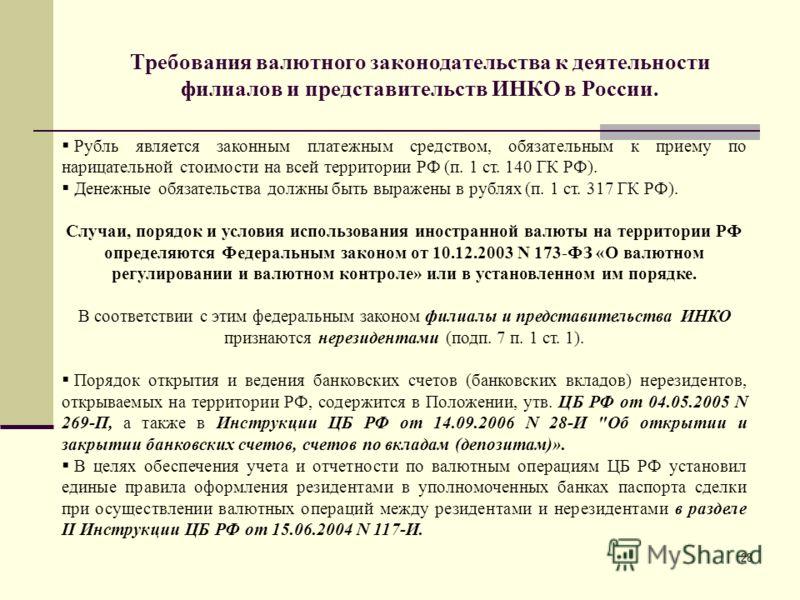 28 Требования валютного законодательства к деятельности филиалов и представительств ИНКО в России. Рубль является законным платежным средством, обязательным к приему по нарицательной стоимости на всей территории РФ (п. 1 ст. 140 ГК РФ). Денежные обяз