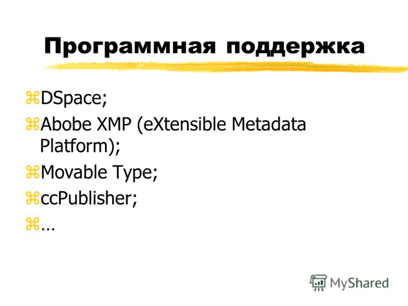 Программная поддержка zDSpace; zAbobe XMP (eXtensible Metadata Platform); zMovable Type; zccPublisher; z…