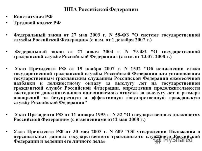 НПА Российской Федерации Конституция РФ Трудовой кодекс РФ Федеральный закон от 27 мая 2003 г. N 58-ФЗ