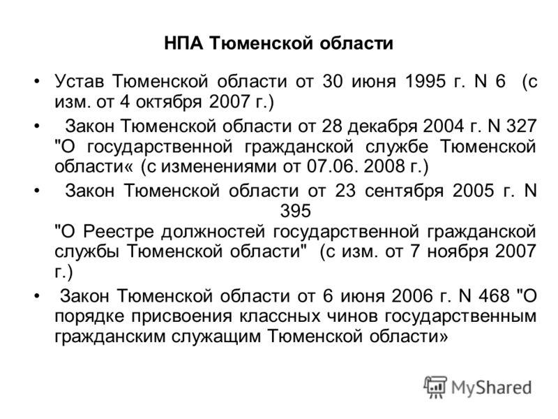 НПА Тюменской области Устав Тюменской области от 30 июня 1995 г. N 6 (с изм. от 4 октября 2007 г.) Закон Тюменской области от 28 декабря 2004 г. N 327