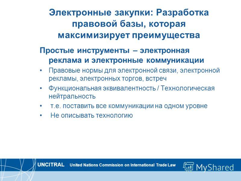 UNCITRAL United Nations Commission on International Trade Law Электронные закупки: Разработка правовой базы, которая максимизирует преимущества Простые инструменты – электронная реклама и электронные коммуникации Правовые нормы для электронной связи,