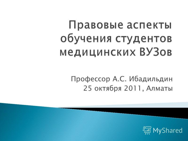 Профессор А.С. Ибадильдин 25 октября 2011, Алматы