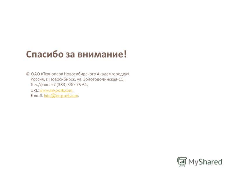 Спасибо за внимание ! © ОАО « Технопарк Новосибирского Академгородка », Россия, г. Новосибирск, ул. Золотодолинская -11, Тел./ факс : +7 (383) 330-75-64, URL: www.int-park.com,www.int-park.com E-mail: info@int-park.com.info@int-park.com