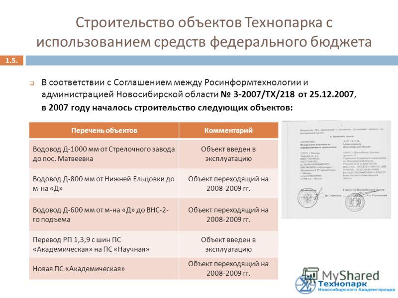 1.5. В соответствии с Соглашением между Росинформтехнологии и администрацией Новосибирской области 3-2007/ТХ/218 от 25.12.2007, в 2007 году началось строительство следующих объектов: Перечень объектовКомментарий Водовод Д -1000 мм от Стрелочного заво