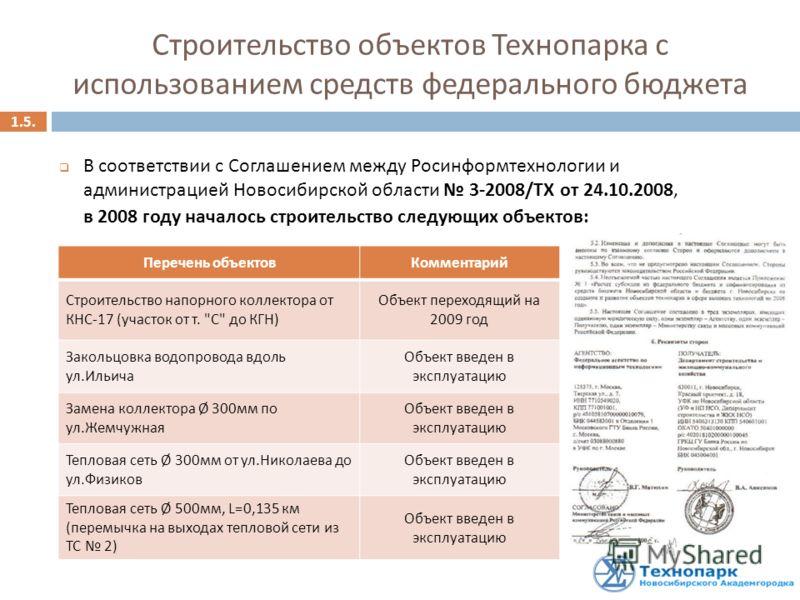 1.5. В соответствии с Соглашением между Росинформтехнологии и администрацией Новосибирской области 3-2008/ТХ от 24.10.2008, в 2008 году началось строительство следующих объектов: Перечень объектовКомментарий Строительство напорного коллектора от КНС