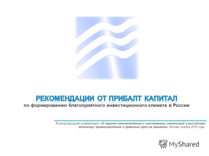 II международная конференция: «О защите отечественных и иностранных инвестиций в российскую экономику: организационные и правовые пути их решения». Москва, ноябрь 2010 года.