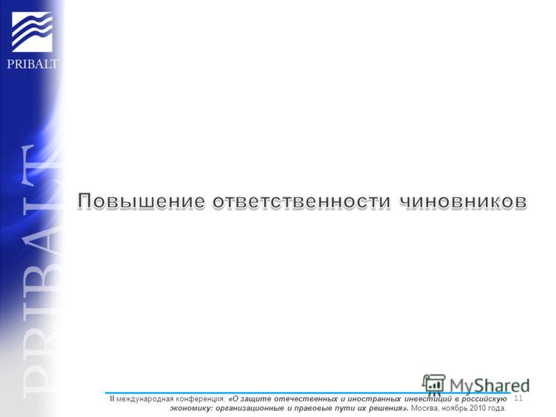 11 II международная конференция: «О защите отечественных и иностранных инвестиций в российскую экономику: организационные и правовые пути их решения». Москва, ноябрь 2010 года.