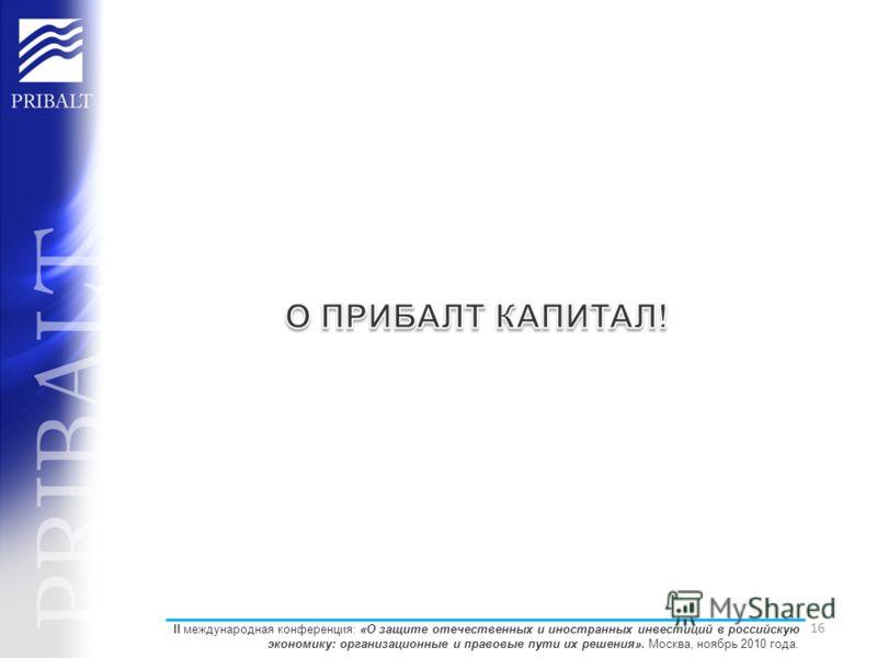 16 II международная конференция: «О защите отечественных и иностранных инвестиций в российскую экономику: организационные и правовые пути их решения». Москва, ноябрь 2010 года.