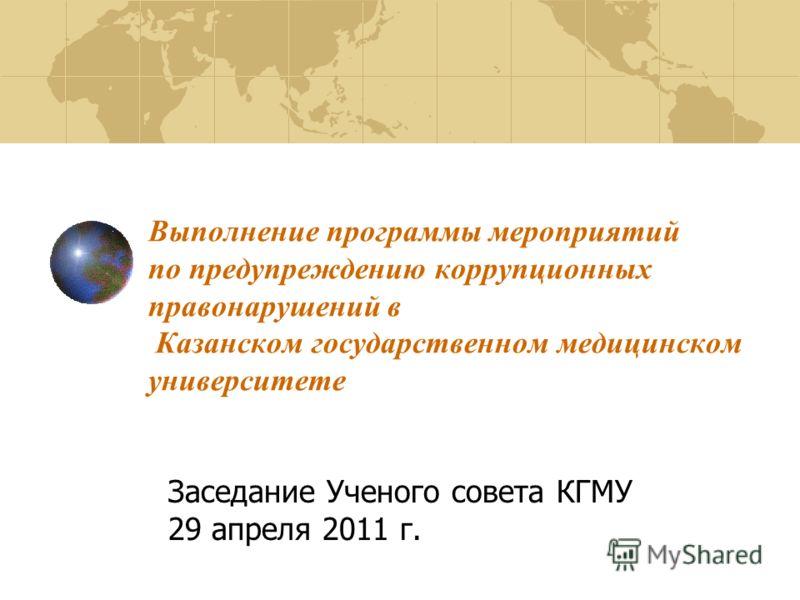 Выполнение программы мероприятий по предупреждению коррупционных правонарушений в Казанском государственном медицинском университете Заседание Ученого совета КГМУ 29 апреля 2011 г.