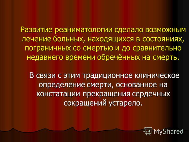 Биоэтические и правовые аспекты смерти мозга Профессор, академик РАЕН Назаров И.П.