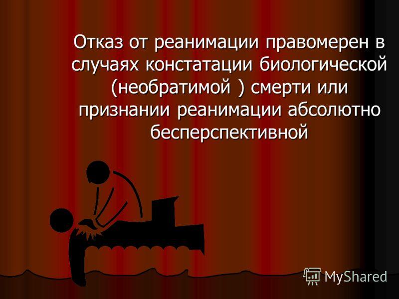 Врачей всегда волнует вопрос о шансах оживляемого человека. Не существует простого решения сложнейших вопросов жизни и смерти!