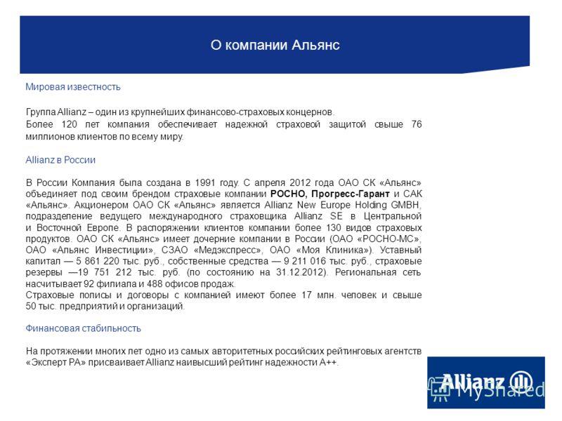 Мировая известность Группа Allianz – один из крупнейших финансово-страховых концернов. Более 120 лет компания обеспечивает надежной страховой защитой свыше 76 миллионов клиентов по всему миру. Allianz в России В России Компания была создана в 1991 го