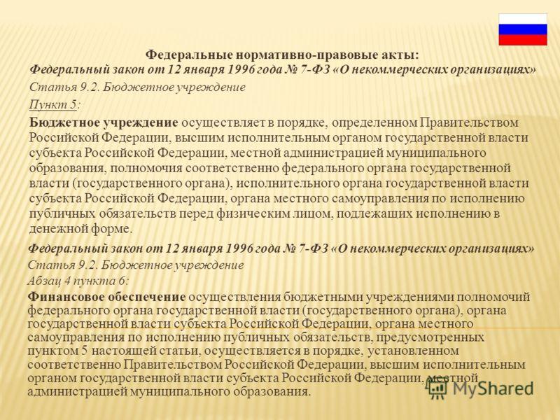 Федеральные нормативно-правовые акты: Федеральный закон от 12 января 1996 года 7-ФЗ «О некоммерческих организациях» Статья 9.2. Бюджетное учреждение Пункт 5: Бюджетное учреждение осуществляет в порядке, определенном Правительством Российской Федераци