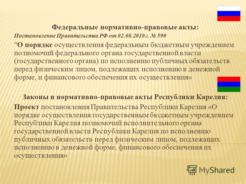 Федеральные нормативно-правовые акты: Постановление Правительства РФ от 02.08.2010 г. 590