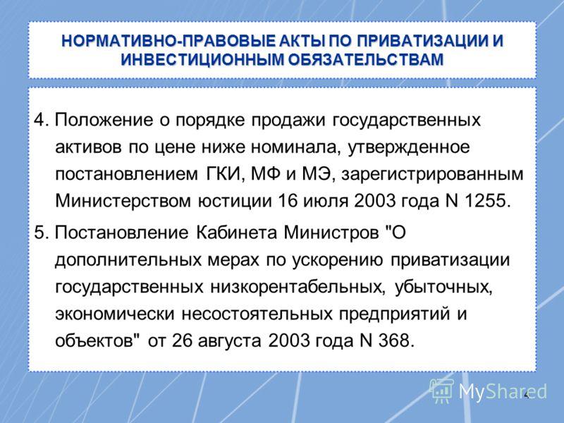 4 НОРМАТИВНО-ПРАВОВЫЕ АКТЫ ПО ПРИВАТИЗАЦИИ И ИНВЕСТИЦИОННЫМ ОБЯЗАТЕЛЬСТВАМ 4. Положение о порядке продажи государственных активов по цене ниже номинала, утвержденное постановлением ГКИ, МФ и МЭ, зарегистрированным Министерством юстиции 16 июля 2003 г