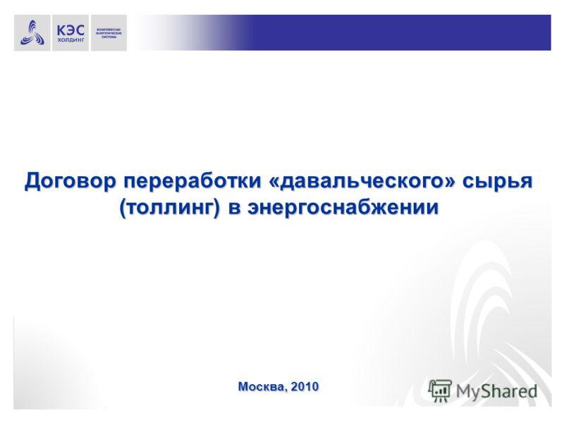Договор переработки «давальческого» сырья (толлинг) в энергоснабжении Москва, 2010